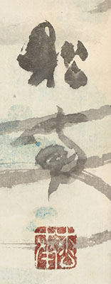 立田川画賛「竜田川もみちたれて流るめり わたらは錦なかやさえなむ」
