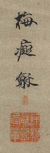 夜梅図自画賛(明治7年)