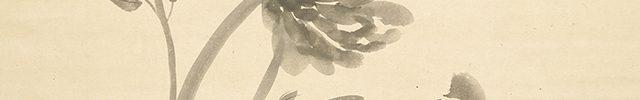 牡丹自画賛「和風似酔時」