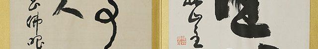 児玉源太郎題字「雲烟生座」 全2冊