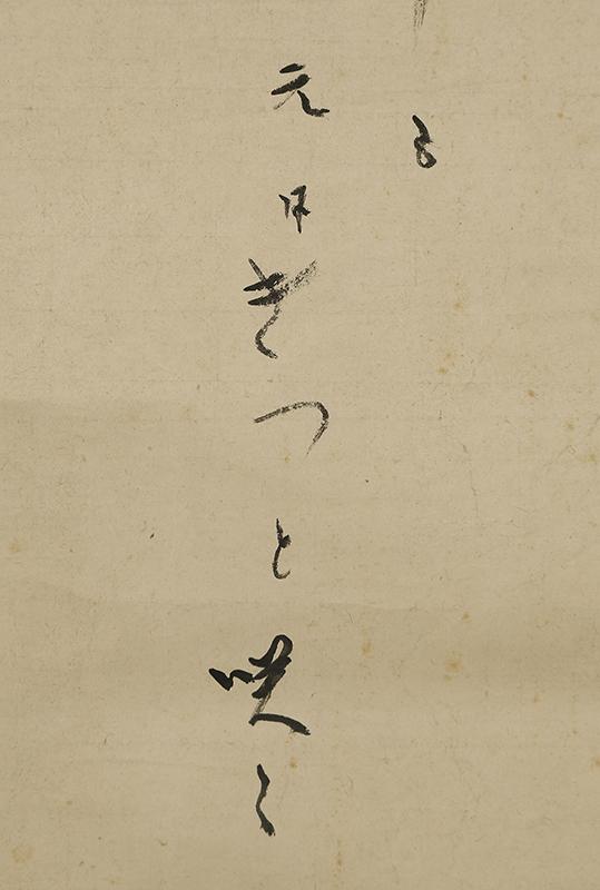一茶翁晩年 福寿草自画讃 神国頌句半切幅「神国や草も元日きつと咲く福寿草といふを」