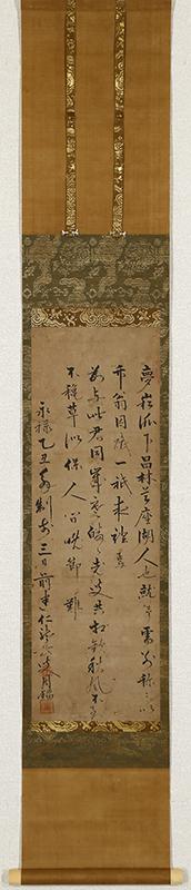 Calligraphy (1565)