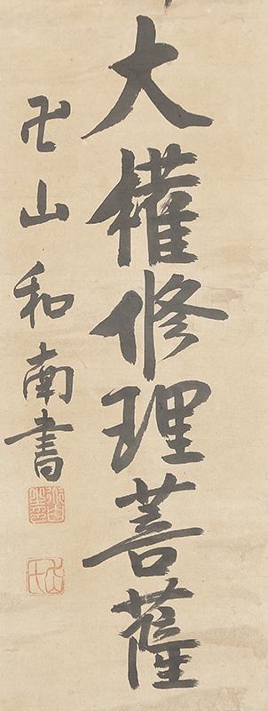「招宝七郎大権現修理菩薩」