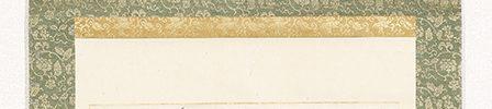 多賀元龍宛永禄5年9月27日付書状