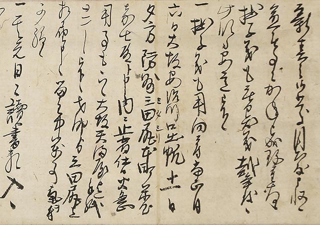 鯰江民吉・晋吉宛正月十三日付消息