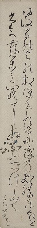 良寛和尚和歌 はるのよの短冊「はるのよのおほろつきよのひとときを たかさかしらにあたひつけけむ」