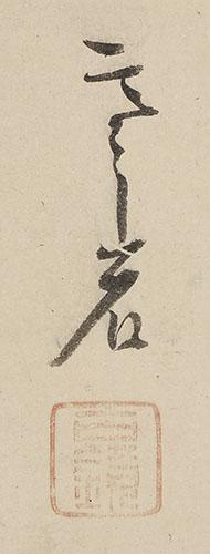 香厳撃竹図