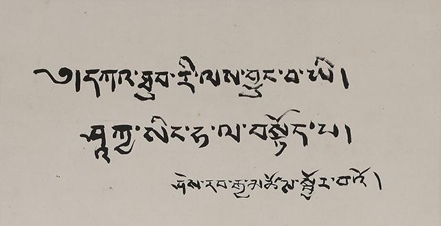 釈迦図「たふとやな此世に楽土をたてんとて 苦行の山でしほとけたふとや」