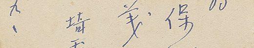 橋(本)治兵衛宛八月四日付書状