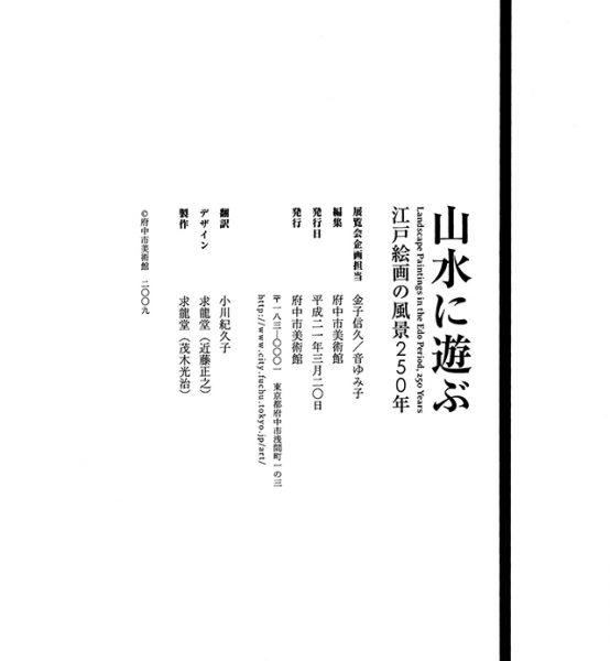 浪ニ鴛鴦白鷺図