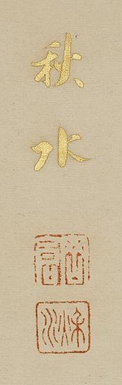 不動明王之図