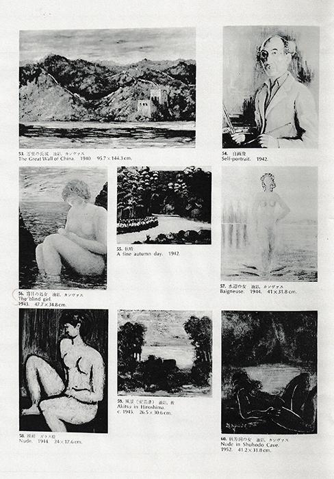盲目の処女 1943