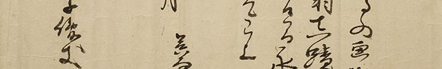 竹自画賛「ふらすとも竹植える日はみのと笠」