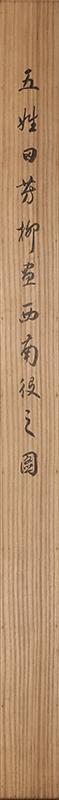 西南役之図 可愛嶽付近(明治15年)