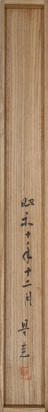 双鶴(昭和10年)
