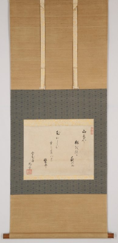 桜二首 懐紙「山鳥や桜を絞る夜の雨」「花おしむ気も夏山の柴車」