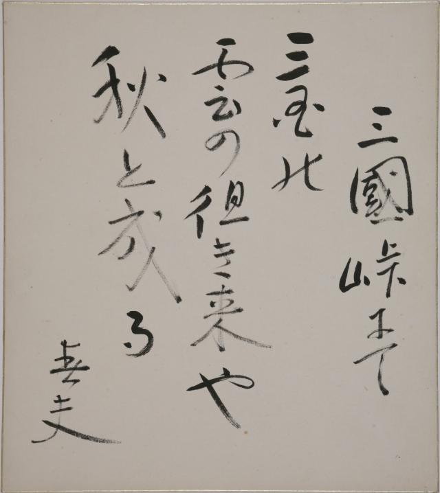 「三國峠にて」