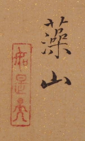 梅花蔦紅葉図