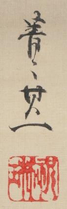 新古今集三夕図