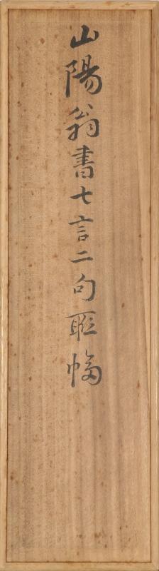 山陽翁書七言二句聯幅「楓葉欲残看愈好 楳花未動意先香」(宋代陸遊作)