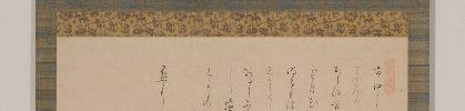 懐紙「盃に芥子人形の田植かな」