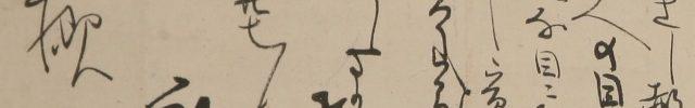 隅(カ)林宛尺牘