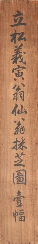 擬月渓翁採芝図