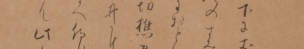 二句懐紙「寒菊やむめを下地のこもり水」「菊の花はまめて不老は酒のみす」