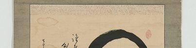 円相「誰やらの心に似たり秋の月」