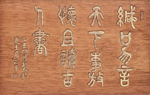 「緘口勿言天下事 放懐且読古人書 乙丑四月製於 更生居正平」(大正14年)
