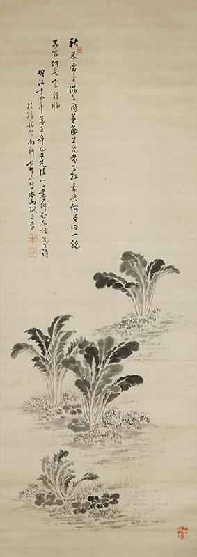 新菜自画賛(明治14年)