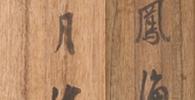 徐文鳳漁艇図自画賛(嘉永2年)