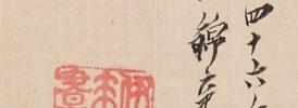 墨梅図自画賛(明治19年)