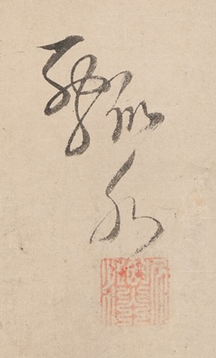 蓬莱之図「蓬莱の根なれや代々の土百姓」(73歳)