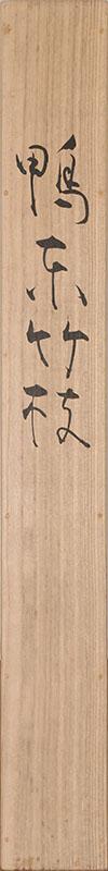 鴨東竹枝「かにかくに祇園はこひし寐るときも 枕の下を水のなかるる」 名歌(美品)