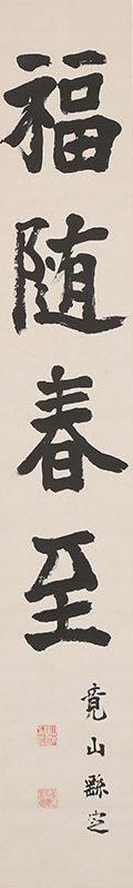 竟山真書四言対聯「寿与山斎」「福随春至」