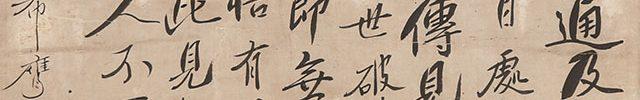 六祖大師偈