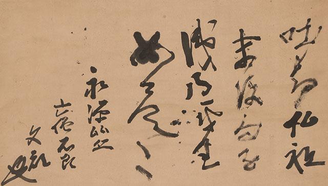遺偈 「吐卻仏祖 末後句子 識得平生 如是々々 永源比丘 亡僧石鼎 文頑 花押」