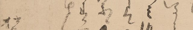 松平乗寿宛十二月十一日付消息