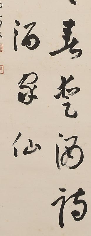 「秋愛冷吟春愛酒詩家眷属酒家仙」(白居易の詩より)