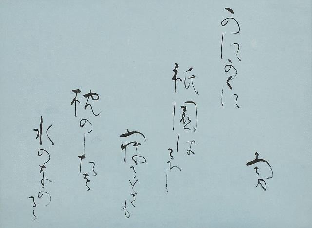 鴨東竹枝「かにかくに祇園はこひし寝るときも枕のしたを水のなかるる」