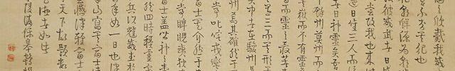 岩城山之図(津軽富士)
