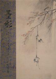BOKUSAI Vol.9