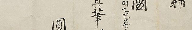 富士山之図(天明5年)