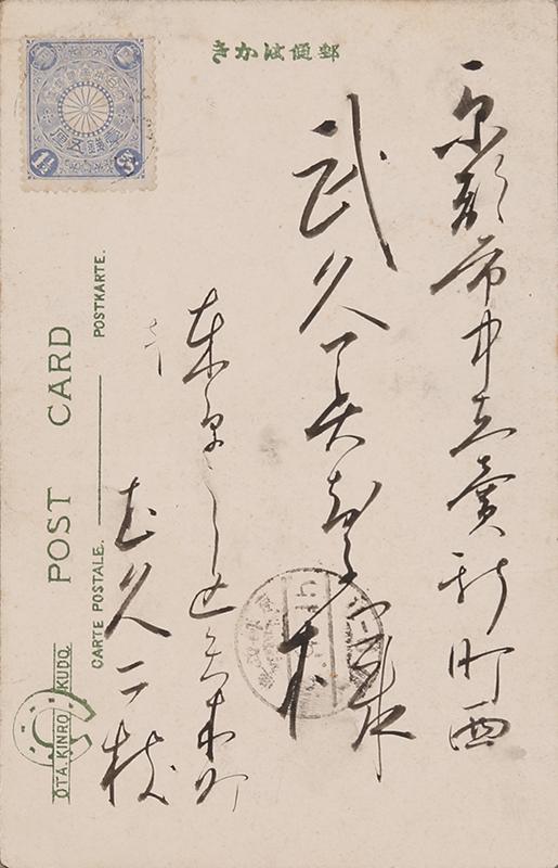 福井小浜藩士武久家山川家 近代文書 一括