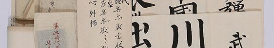 福井小浜藩士武久家 近世文書 一括