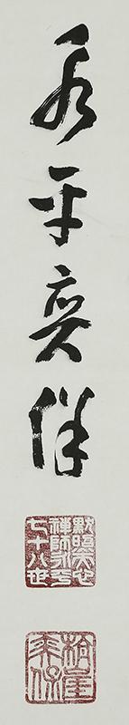 「竺𡈽大仙心」