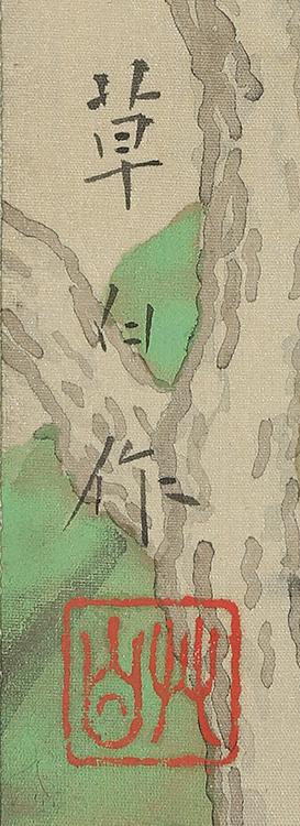 南天小禽図