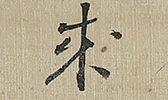 雨中竹虎図(天保7年)