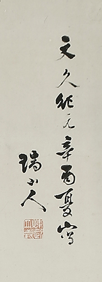山水図(文久元年)